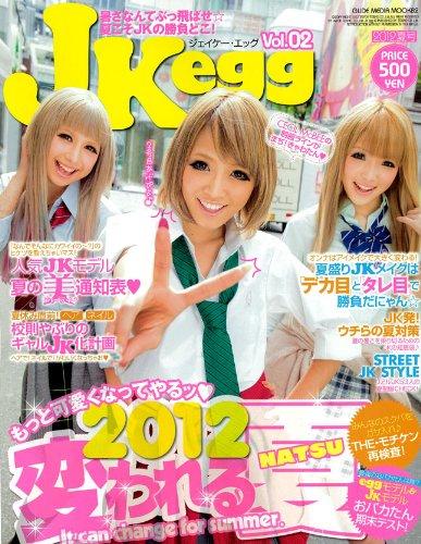 JK egg 最新号 表紙画像