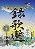 録歌選 新世界 [DVD]
