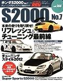 ホンダS2000 no.7 (NEWS mook ハイパーレブ 車種別チューニング&ドレスアップ徹底 vol.166)