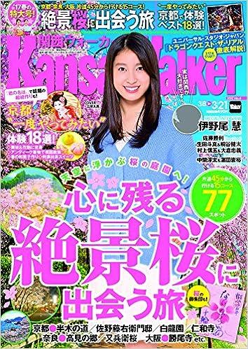 関西ウォーカー 2017年03/21号 |...
