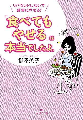 「食べてもやせる」は本当でしたよ。: リバウンドしないで確実にやせる! (王様文庫)