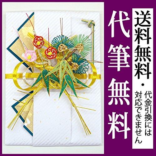祝儀袋代筆代筆無料結納屋代筆料込10万円以上に最適代引不可商品結婚お祝い出産祝いのし袋祝い袋越前和紙緑
