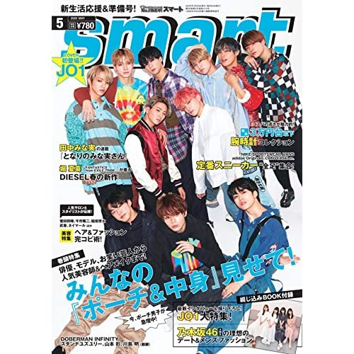 smart 2020年5月号 表紙画像