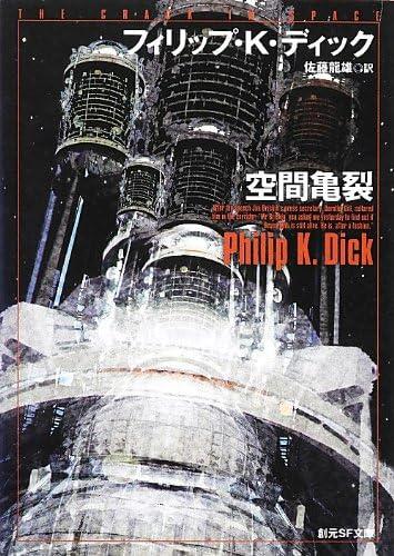 フィリップ・K・ディック『空間亀裂』
