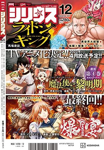 月刊少年シリウス 最新号 追加画像