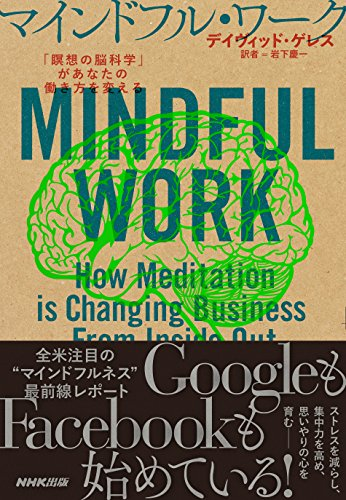マインドフル・ワーク 「瞑想の脳科学」があなたの働き方を変える