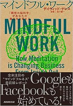 Book's Cover of マインドフル・ワーク 「瞑想の脳科学」があなたの働き方を変える (日本語) 単行本(ソフトカバー) – 2015/5/22