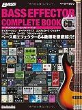ベース・エフェクター・コンプリート・ブック (CD付き) (ベース・マガジン)