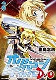 オリハルコンレイカルDUO 2 (IDコミックス REXコミックス)