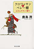 クロワッサンとベレー帽 ふらんすモノ語り (中公文庫)