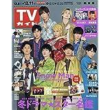 週刊TVガイド 2020年 12/11号