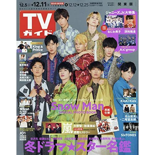 週刊TVガイド 2020年 12/11号 表紙画像