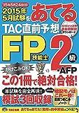 2015年5月試験をあてる TAC直前予想 FP技能士2級・AFP