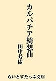 カルパチア綺想曲 (らいとすたっふ文庫)
