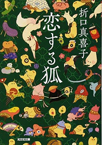 恋する狐 (光文社時代小説文庫)