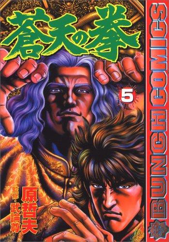 蒼天 の 拳 リ ジェネシス 5 巻