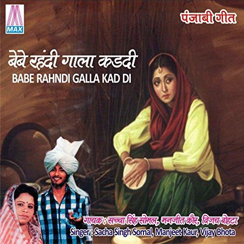 Yaar Batere Ne Song Download: Chadna Nahi Khadda Tera Yaar Ne By Manjeet Kaur, Vijay
