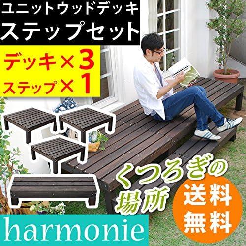 ユニットウッドデッキ harmonie(アルモニー)90×90 3個組 ステップ付