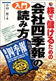 入門「会社四季報」の読み方
