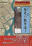 江戸・東京歴史の散歩道―江戸の名残と情緒の探訪 (3) (江戸・東京文庫 (3))