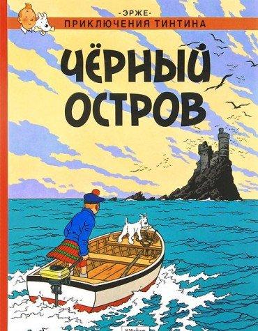 Tintin in Russian: The Black Island / Chernyj Ostrov