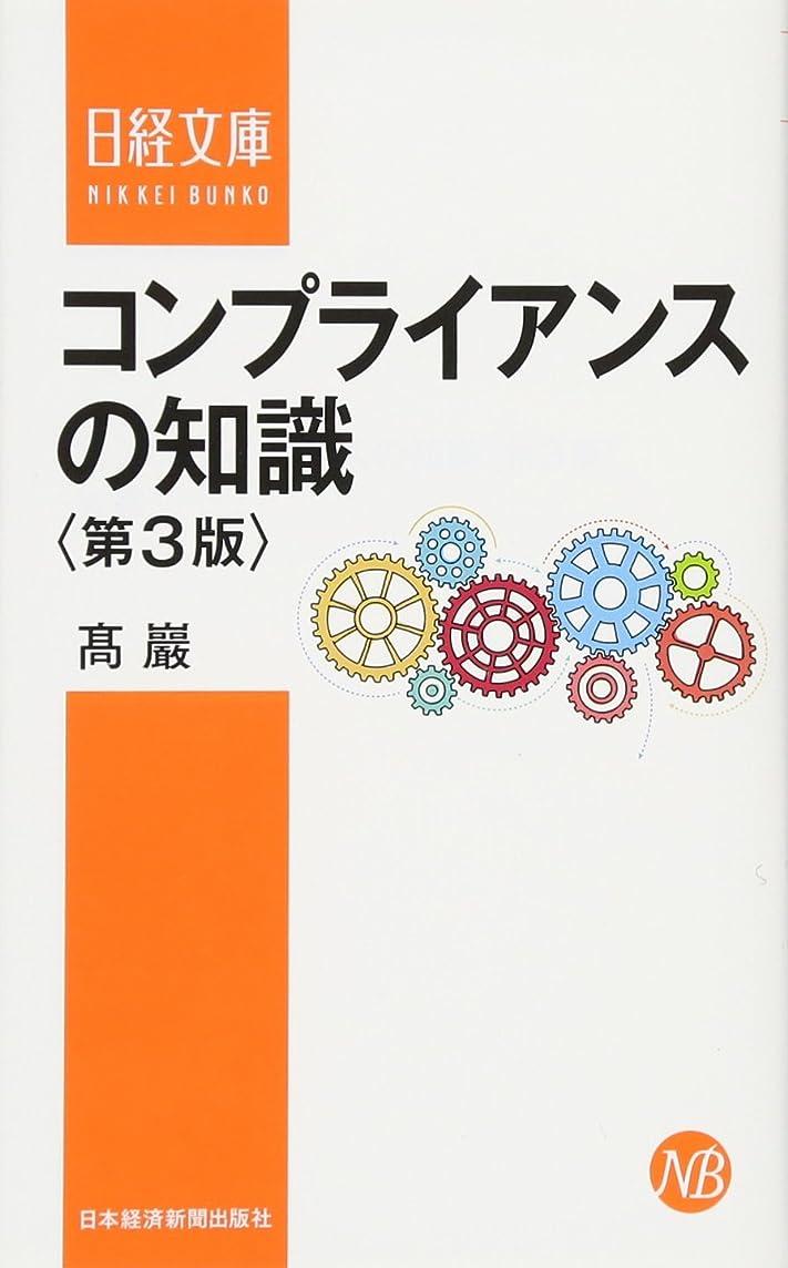 ビーズ教え高層ビルはじめての著作権法 (日経文庫)
