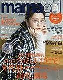 mama girl(ママガール) 2018年 01月号 [雑誌]