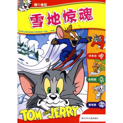 Tom and Jerry: snow Cry (Paperback)(Chinese Edition)