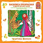 Vasilisa the Beautiful and Other Russian Fairy Tales Audiobook by  N.N. Narrated by Ekaterina Afrikantova, Mikhaill Ulianov