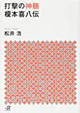 打撃の神髄 榎本喜八伝 (講談社+α文庫)