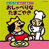 2008 はっぴょう会 絵本から劇あそび おしゃべりな たまごやき