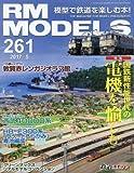 RM MODELS (アールエムモデルズ) 2017年 5月号 Vol.261