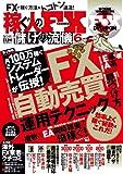 稼ぐ人のFX 儲けの流儀6 (超トリセツ)