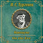 Nakanune Audiobook by Ivan Turgenev Narrated by Vladimir Levashov