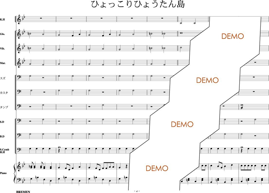 リズム合奏楽譜 RS,066:ひょっこりひょうたん島