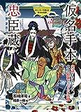 ストーリーで楽しむ日本の古典 (18) 仮名手本忠臣蔵 実話をもとにした、史上最強のさむらい活劇
