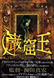 Gankutsuou 1 (Afternoon KC) (2005) ISBN: 4063143996 [Japanese Import]