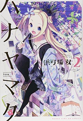 ハナヤマタ (2) (まんがタイムKRコミックス フォワードシリーズ)