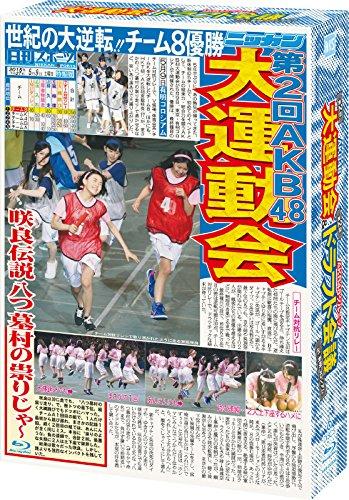 【Amazon.co.jp公式ショップ限定】第2回 AKB48大運動会&第2回 AKB48グループ ドラフト会議 [Blu-ray] B013JIABBM