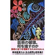 Geijutsunohakainaniwokowasunoka: Geijutsunichikadukirikaisurutamenokyuuandoei Bijutsukanshounoyokuarugimontokaitoushuu (Japanese Edition)