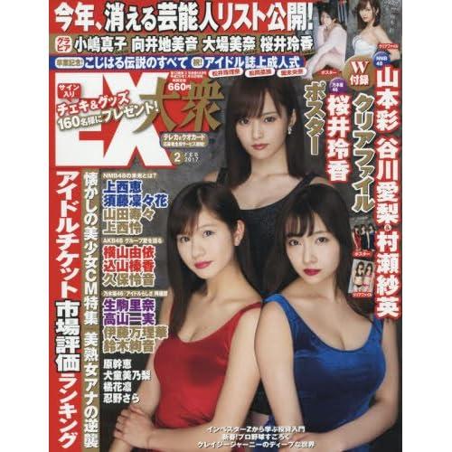 EX 大衆 2017年2月号 表紙画像