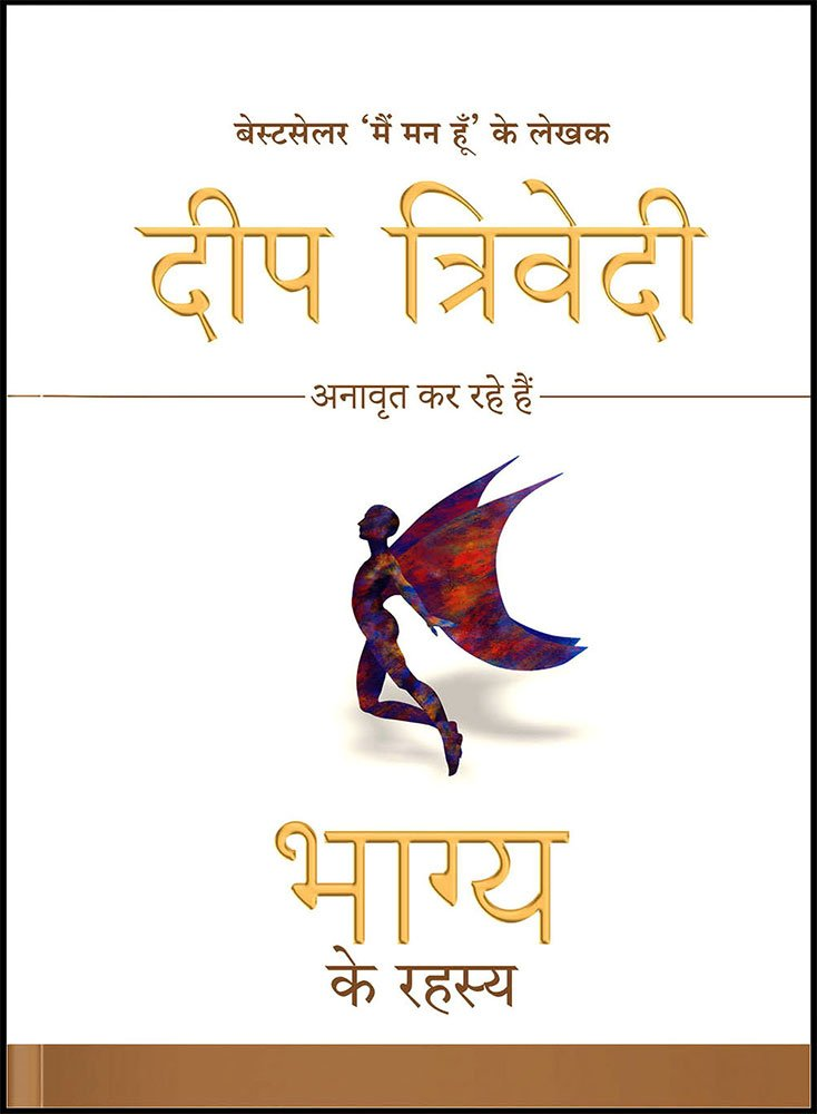 Bhagya Ke Rahasya (Hindi Edition) eBook: Deep Trivedi ...