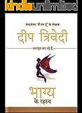 Bhagya Ke Rahasya (Hindi Edition)