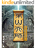 茅山天师-第八卷-道心转魔2(与《茅山后裔》《茅山道士》并称茅山小说流鼻祖之作,一场扣人心弦的探险寻宝之旅。)