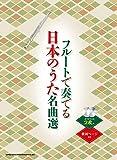 フルートで奏でる日本のうた名曲選(カラオケCD2枚付)