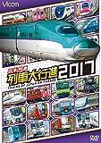 日本列島列車大行進2017 [DVD]