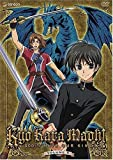 Kyo Kara Maoh - God Save Our King (Vol. 5)