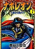 ナポレオン 6―獅子の時代 (ヤングキングコミックス)