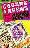 こちら葛飾区亀有公園前派出所 76 (ジャンプコミックス)