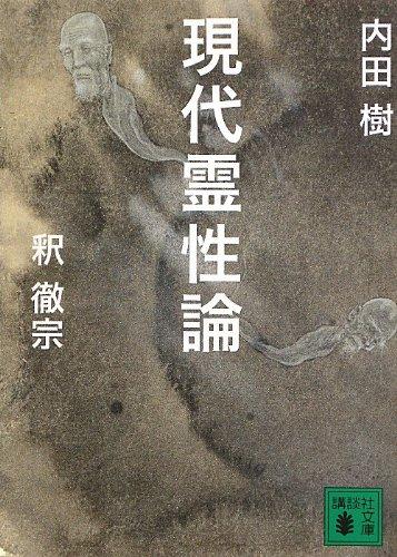 現代霊性論 (講談社文庫)